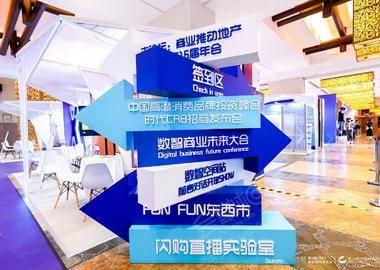 第16屆中國商業地產節