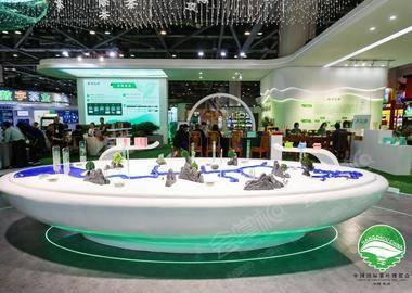第四届中国国际茶叶博览会