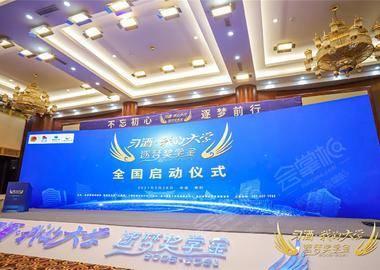 习酒·我的大学逐梦奖学金 全国启动仪式在贵州饭举办
