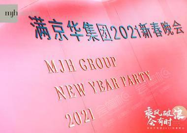 满京华集团2021新春晚会