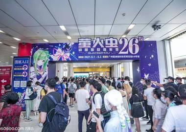 2021年萤火虫动漫游戏嘉年华
