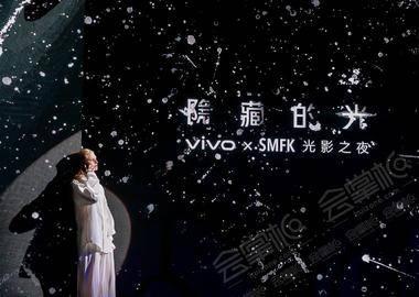 隐藏的光——vivo x SMFK光影之夜