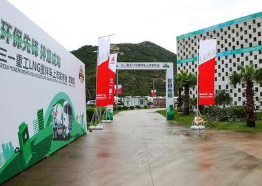 三一重工LNG搅拌车上市发布会在深圳七星湾游艇会举办
