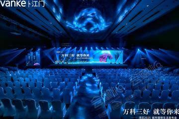 江门富力万达嘉华酒店动态:活动名称:万科湾区2025城市理想生活发布会 活动龙8手机app:江门