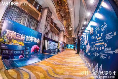 万科湾区2025城市理想生活发布会在江门富力万达嘉华酒店举办