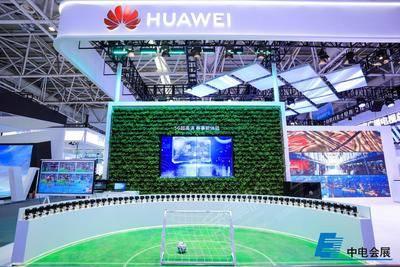 第四届数字中国建设成果展览会
