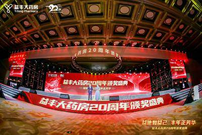 益丰大药房20周年颁奖盛典
