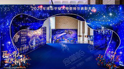 佛山平安人寿举办2020年教师节表彰大会