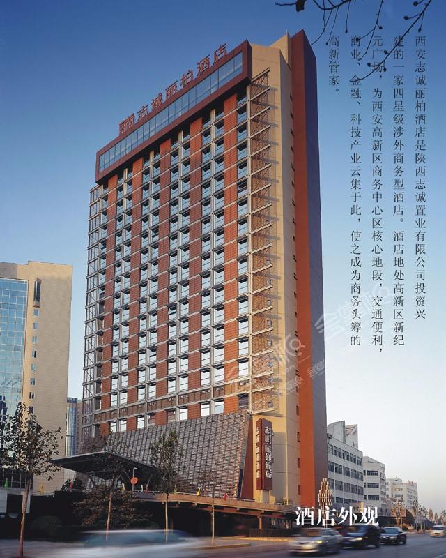 西安研讨会场地预订 会掌柜推荐西安志诚丽柏酒店