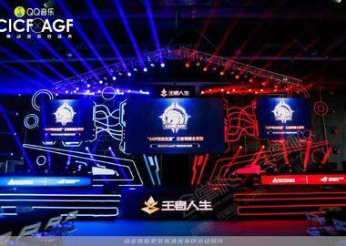 QQ音乐 CICF X AGF 广州动漫游戏盛典