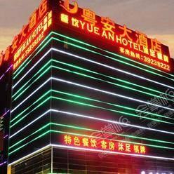 廣州百人發布會酒店推薦:廣州粵安大酒店