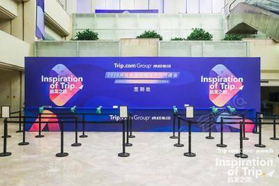 携程集团全球合作伙伴峰会