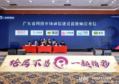 2021 IEBE 暨廣東省網商協會十周年慶