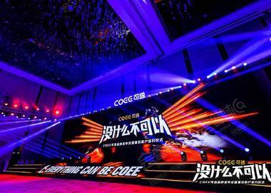 2021 coee可逸品牌发布会暨基石客户签约仪式