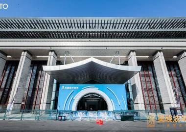 廈門國際會議中心