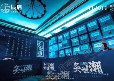 2020辰启璞纤品牌新品战略发布会