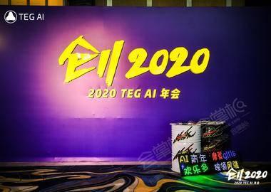 2020腾讯TEG年会
