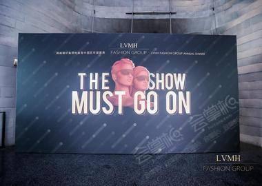 LVMH时装部年度盛典