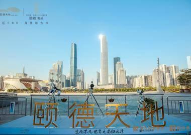 頤德天地-頤和灣尚品牌發布盛典
