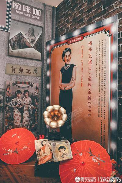 清华五道口全球金融GSFD晚宴