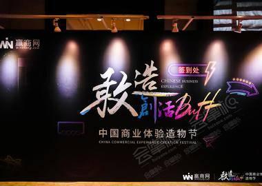 2020中国商业体验造物节