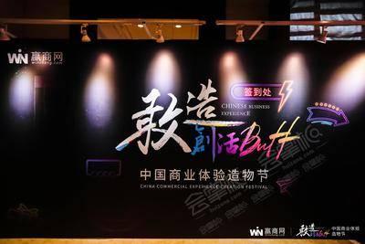 2020中國商業體驗造物節