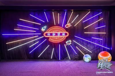 芒果超媒2020-2021年會暨金芒獎頒獎禮