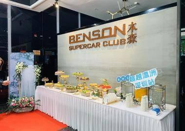 深圳本森超跑俱樂部