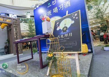 贵州习酒路演巡展-广州站