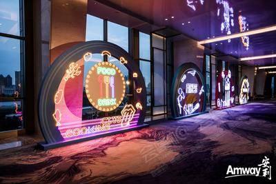 安利(中國)2020公司年會
