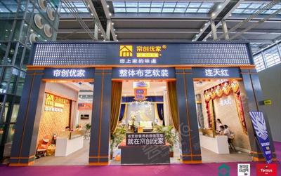 2018深圳國際家居軟裝博覽會