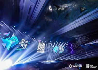 巨量引擎城市峰会广州站