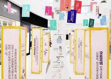2020【青年漫游博物馆】展览