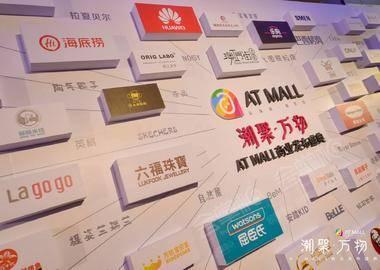 潮聚·万物-AT MALL商业发布盛典