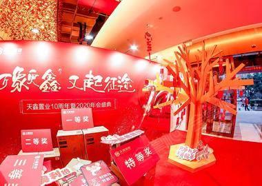 天鑫置業10周年暨2020年會盛典