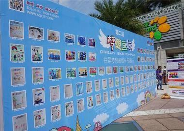 梦想画板-公益绘画活动在花城广场南下沉广场举办