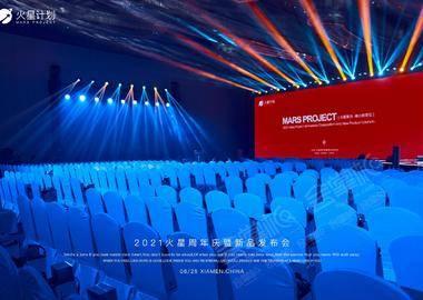 2021火星周年庆暨新品发布会