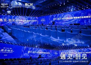中国玻尿酸+富勒烯行业高峰论坛