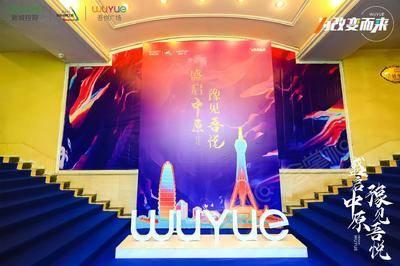 2019河南·滎陽吾悅廣場品牌發布盛典