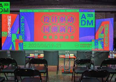 "ADM 2020""国潮新生 All in Design""发布会"