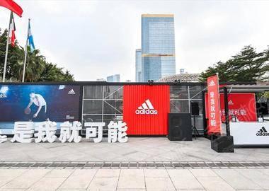 "Adidas""是我就可能""主题活动(广州)"
