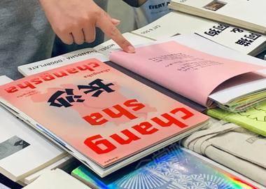 BABF不熟艺术书展·上海秋季展
