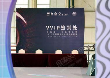 2021东莞国际设计周欢迎晚宴
