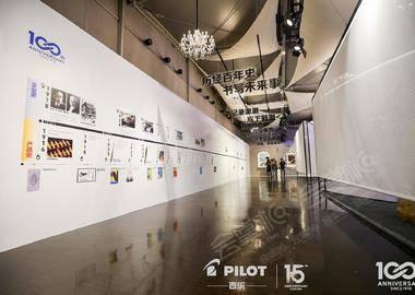 百乐PILOT百年展