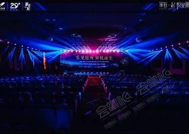 碧桂园(随州)2021品牌&产品发布会暨【千与千寻】宫崎骏专场演奏会