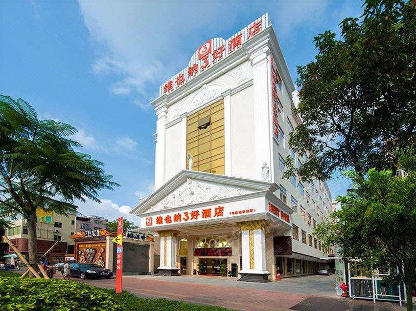 广州70人经销商会议场地预订:维也纳3好酒店(广州车陂地铁站店)