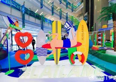 上海来福士L7新开业暨「来浪」夏日主题活动