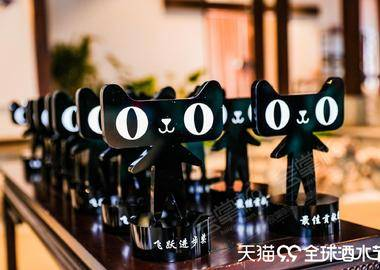 2020年度天猫99全球酒水节暨醉美中国启动仪式
