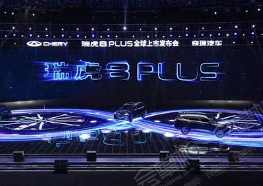 瑞虎8PLUS上市發布會