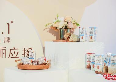 2021 格力高扁桃仁效果中國上市會